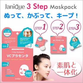 Janique(ジャニーク)3ステップマスクパック・VCプラセンタ(全3種)の商品画像