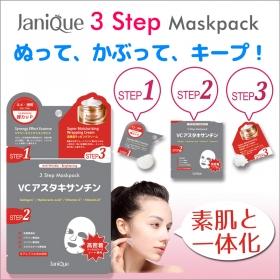 Janique(ジャニーク)3ステップマスクパック・VCアスタキサンチン(3種)の商品画像