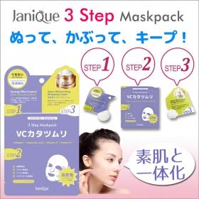 「Janique(ジャニーク)3ステップマスクパック・VCカタツムリ(全3種)(株式会社Cencorp Japan)」の商品画像