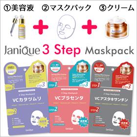 Janique(ジャニーク)3ステップマスクパック・全3種類の商品画像
