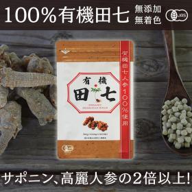 「有機田七(株式会社カイミン)」の商品画像