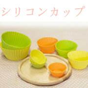 シリコンカップの商品画像