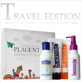 PLAGENTRAトラベルエディションの商品画像