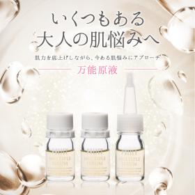 株式会社日本ビューティコーポレーションの取り扱い商品「ポリシー マルチプルセラム」の画像