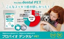 プロバイオデンタルPETの商品画像