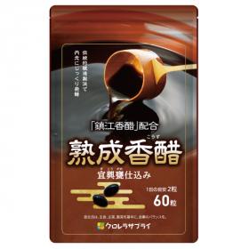 「熟成香醋(株式会社クロレラサプライ)」の商品画像の1枚目