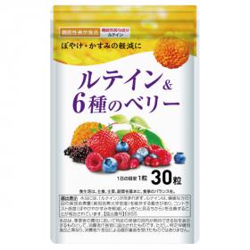 「ルテイン&6種のベリー(株式会社クロレラサプライ)」の商品画像