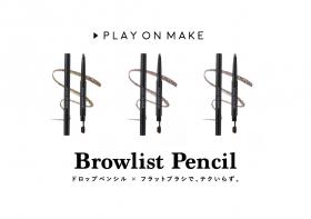 「PLAY ON MAKE ブロウリストペンシル(株式会社 m・Grace)」の商品画像の1枚目