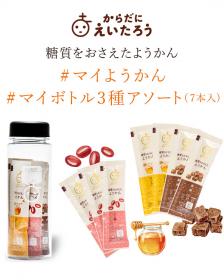 「糖質をおさえた#マイようかん(榮太樓商事株式会社)」の商品画像の2枚目