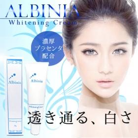 「Albinia ~Whitening Cream~【医薬部外品】(株式会社Artemis)」の商品画像