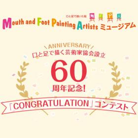 「【ネット絵画展】Congratulationコンテスト(口と足で描く芸術家協会)」の商品画像