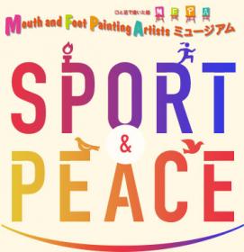 「MFPAミュージアム【SPORT & PEACE スポーツや平和に想いをこめて】(口と足で描く芸術家協会)」の商品画像