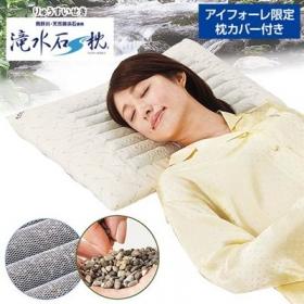 涼感滝水石枕オリジナルセット