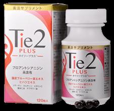 「美活サプリメント Tie2PLUS(株式会社グローバルエンジニアリング)」の商品画像