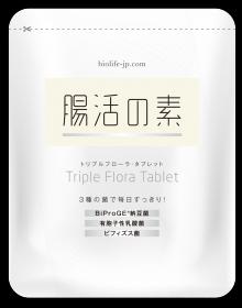 「腸活の素トリプルフローラ・タブレット(株式会社グローバルエンジニアリング)」の商品画像