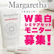 マルガレッタ美白オールインワンゲル&美白ナイトクリームの商品画像