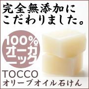 完全無添加【Tocco】オリーブオイル石けんの商品画像