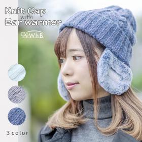 「耳当て付きニット帽(ホワイトビューティー株式会社)」の商品画像