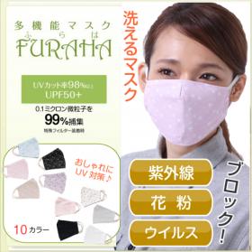 ホワイトビューティー株式会社の取り扱い商品「多機能UVマスク「ふらは」(高性能フィルター20枚付)」の画像