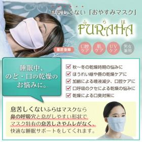 おやすみマスク ふらはの商品画像