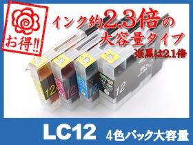「LC12-4PK(4色大容量)ブラザー[brother]互換インクカートリッジ(株式会社シー・コネクト)」の商品画像