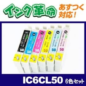「エプソン インクIC6CL50(6色セット)インク革命製互換インクカートリッジ(株式会社シー・コネクト)」の商品画像