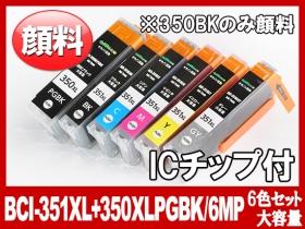 BCI-351XL+350XLPGBK(6色パック大容量)互換インクカートリッジ