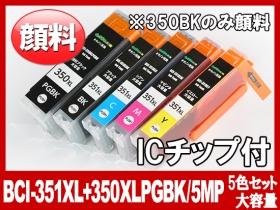 「BCI-351XL+350XLPGBK(5色パック大容量)互換インクカートリッジ(株式会社シー・コネクト)」の商品画像