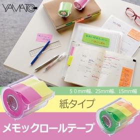 「メモックロールテープ 紙タイプ(ヤマト株式会社)」の商品画像