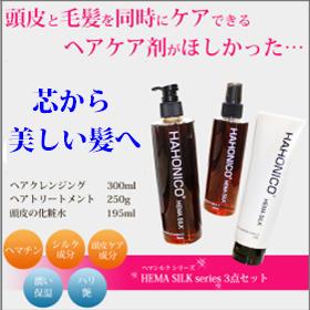 「ハホニコ ヘマシルクスカルプヘアクレンジング&トリートメント&頭皮の化粧水(株式会社ハホニコ)」の商品画像