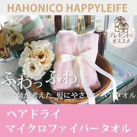 ハホニコハッピーライフ ヘアドライマイクロファイバータオルの商品画像
