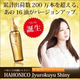 ハホニコ16油シャイニーの商品画像