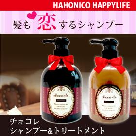 ハホニコハッピーライフ チョコレ シャンプー・トリートメントの商品画像