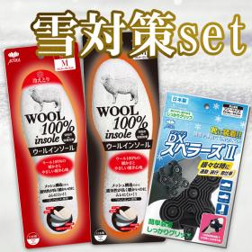 あったかウールインソール & DXスベラーズⅡセットの商品画像