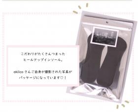 「ヒールアップ2/3インソール3.3cm(木原産業株式会社)」の商品画像の4枚目