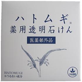 株式会社ユゼの取り扱い商品「薬用ハトムギ透明石けん」の画像