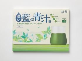 純藍株式会社の取り扱い商品「濃い藍の青汁」の画像