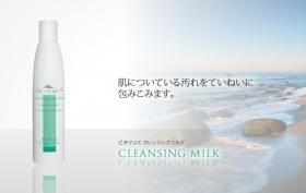 「ビオマリス クレンジングミルク 00044(株式会社ヤマノエンタープライズ)」の商品画像