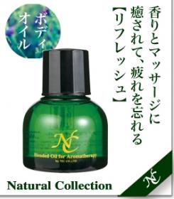 「ナチュラルコレクション アロマオイル6(美央製薬株式会社)」の商品画像