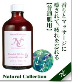 「ナチュラルコレクション アロマオイル9(美央製薬株式会社)」の商品画像