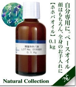 「ナチュラルコレクション キャリアオイルホホバオイル100g(美央製薬株式会社)」の商品画像