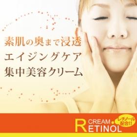 レチノールクリーム 【高濃度レチノール配合】の商品画像