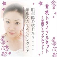 紫根トライアルセットの商品画像