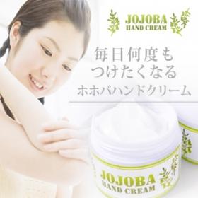 ホホバハンドクリームの商品画像