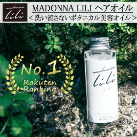 【MADONNA LILI】マドンナ リリ  ヘアオイル 100mlの商品画像