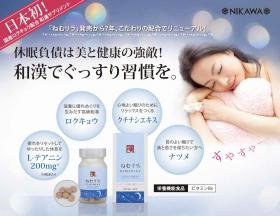 休眠負債は美と健康の強敵!和漢でぐっすり習慣を「ねむリラ」約1カ月分の商品画像