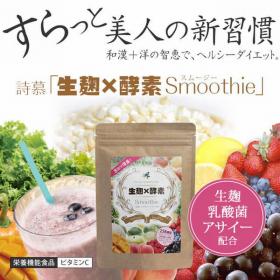 和漢専門店が本気で作りました!おいしい生麹×酵素スムージー「詩慕」の商品画像