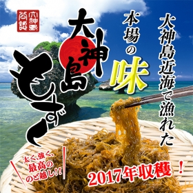 沖縄県大神島産『大神島もずく 200g×10パック』の口コミ(クチコミ)情報の商品写真