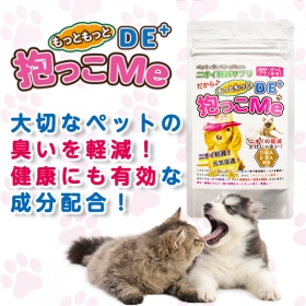 「愛犬・愛猫ちゃんのニオイを軽減!『抱っこMe DE+』[250mg×90粒](株式会社エー・ジー・ジェイ)」の商品画像