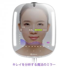 「【ビューティーテック】HiMirror Mini(XYZプリンティングジャパン株式会社)」の商品画像の4枚目
